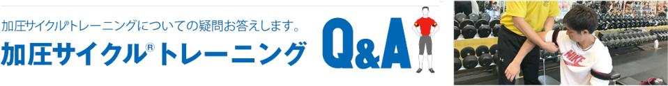 トレーニングQ&A イメージ